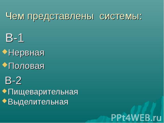 В-1 В-1 Нервная Половая