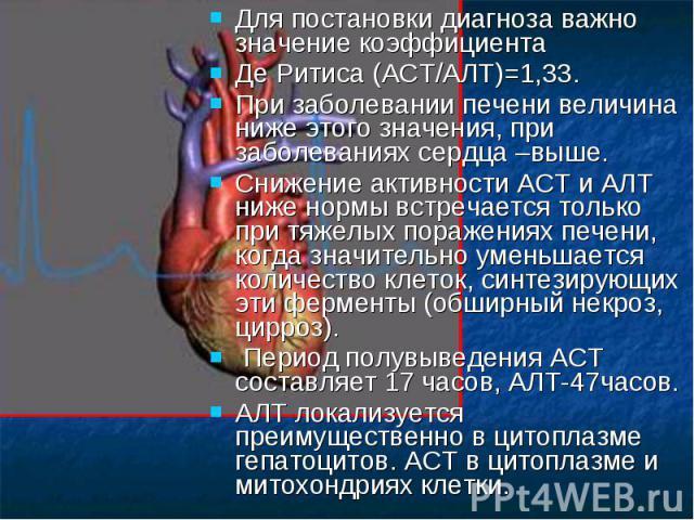 ГГТ гамма-глутамилтрансфераза