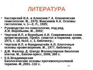 ЛИТЕРАТУРА КассирскийИ.А. и АлексеевГ.А. Клиническая гематология. М.