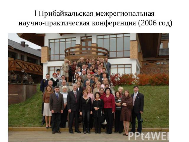 I Прибайкальская межрегиональная научно-практическая конференция (2006 год)