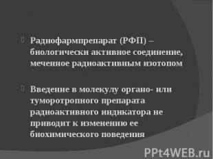 Радиофармпрепарат (РФП) – биологически активное соединение, меченное радиоактивн