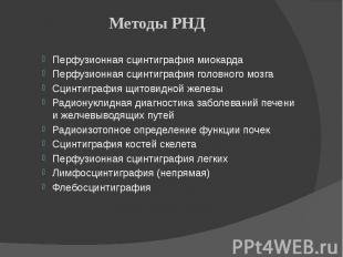 Методы РНД Перфузионная сцинтиграфия миокарда Перфузионная сцинтиграфия головног