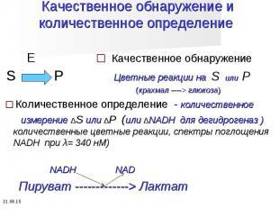 E □ Качественное обнаружение E □ Качественное обнаружение S P Цветные реакции на