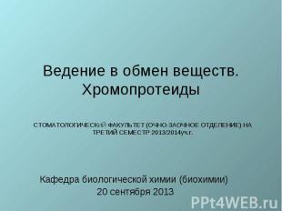 Ведение в обмен веществ. Хромопротеиды Кафедра биологической химии (биохимии) 20