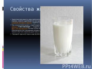 Свойства жиров Энергетическая ценность жира приблизительно равна 9,1ккал&n