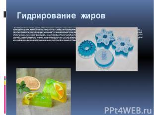 Гидрирование жиров В составе растительных масел содержатся остатки ненасыщенных