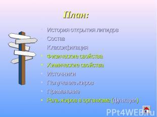 План: История открытия липидов Состав Классификация Физические свойства Химическ