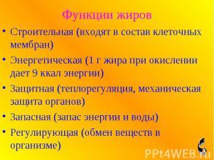 Функции жиров Строительная (входят в состав клеточных мембран) Энергетическая (1