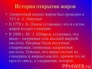 История открытия жиров Элементный анализ жиров был проведен в XIX в. А. Лавуазье