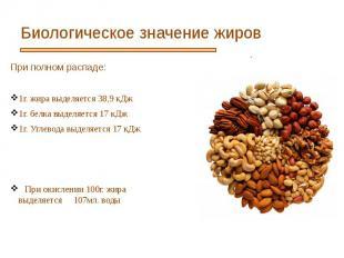 Биологическое значение жиров При полном распаде: 1г. жира выделяется 38,9 кДж 1г