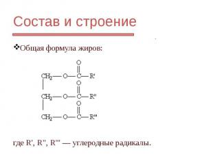 """Состав и строение Общая формула жиров: гдеR', R"""", R""""' —угл"""