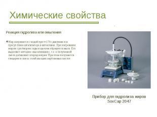 Химические свойства Реакция гидролиза или омыления Жир нагревается с водой при t