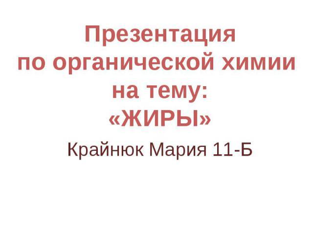 Крайнюк Мария 11-Б