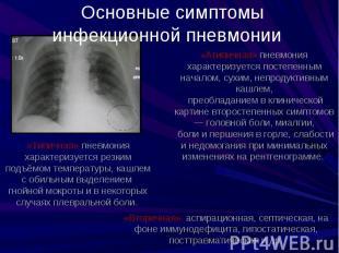 Основные симптомы инфекционной пневмонии