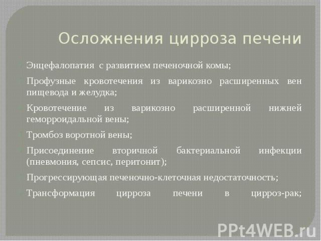 """Презентация на тему """"ЦИРРОЗ ПЕЧЕНИ"""" - скачать презентации по Медицине"""