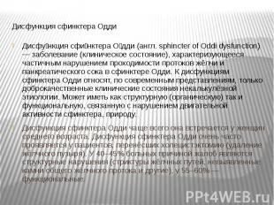Дисфункция сфинктера Одди Дисфу нкция сфи нктера О дди (англ. sphincter of Oddi