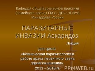 Кафедра общей врачебной практики (семейного врача) ГБОУ ДПО НГИУВ Минздрава Росс