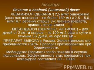 Аскаридоз Лечение в поздней (кишечной) фазе: ЛЕВАМИЗОЛ (ДЕКАРИС) 2,5 мг/кг однок