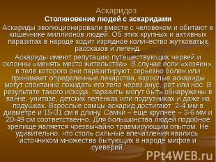 Аскаридоз Столкновение людей с аскаридами Аскариды эволюционировали вместе с чел