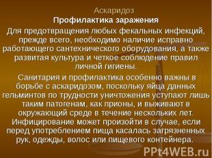 Аскаридоз Профилактика заражения Для предотвращения любых фекальных инфекций, пр