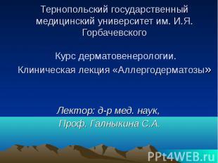 Тернопольский государственный медицинский университет им. И.Я. Горбачевского Кур