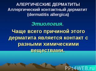 АЛЕРГИЧЕСКИЕ ДЕРМАТИТЫ Аллергический контактный дерматит (dermatitis allergica)