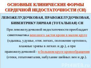ОСНОВНЫЕ КЛИНИЧЕСКИЕ ФОРМЫ СЕРДЕЧНОЙ НЕДОСТАТОЧНОСТИ (СН) ЛЕВОЖЕЛУДОЧКОВАЯ, ПРАВ