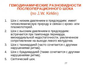 ГЕМОДИНАМИЧЕСКИЕ РАЗНОВИДНОСТИ ПОСЛЕОПЕРАЦИОННОГО ШОКА (по J.W. Kirklin) Шок с н