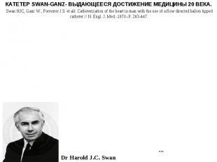 КАТЕТЕР SWAN-GANZ- ВЫДАЮЩЕЕСЯ ДОСТИЖЕНИЕ МЕДИЦИНЫ 20 ВЕКА. Swan HJC, Ganz W., Fo