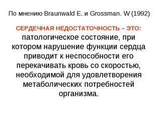 По мнению Braunwald E. и Grossman. W (1992) СЕРДЕЧНАЯ НЕДОСТАТОЧНОСТЬ – ЭТО: пат
