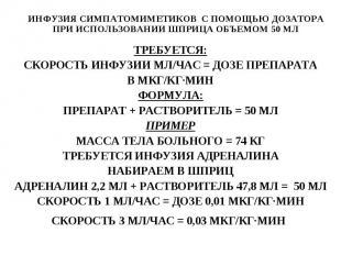 ИНФУЗИЯ СИМПАТОМИМЕТИКОВ С ПОМОЩЬЮ ДОЗАТОРА ПРИ ИСПОЛЬЗОВАНИИ ШПРИЦА ОБЪЕМОМ 50