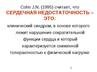 Cohn J.N. (1995) считает, что СЕРДЕЧНАЯ НЕДОСТАТОЧНОСТЬ – ЭТО: клинический синдр