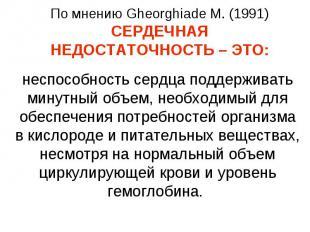 По мнению Gheorghiade M. (1991) СЕРДЕЧНАЯ НЕДОСТАТОЧНОСТЬ – ЭТО: неспособность с