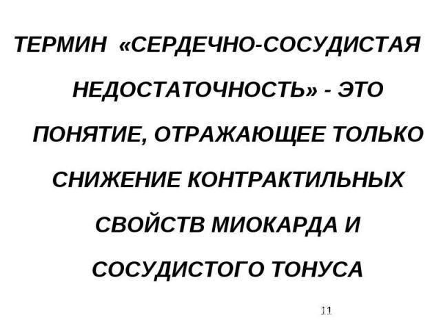 ТЕРМИН «СЕРДЕЧНО-СОСУДИСТАЯ НЕДОСТАТОЧНОСТЬ» - ЭТО ПОНЯТИЕ, ОТРАЖАЮЩЕЕ ТОЛЬКО СНИЖЕНИЕ КОНТРАКТИЛЬНЫХ СВОЙСТВ МИОКАРДА И СОСУДИСТОГО ТОНУСА ТЕРМИН «СЕРДЕЧНО-СОСУДИСТАЯ НЕДОСТАТОЧНОСТЬ» - ЭТО ПОНЯТИЕ, ОТРАЖАЮЩЕЕ ТОЛЬКО СНИЖЕНИЕ КОНТРАКТИЛЬНЫХ СВОЙСТВ…