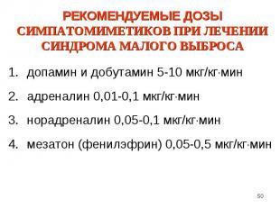 допамин и добутамин 5-10 мкг/кг мин допамин и добутамин 5-10 мкг/кг мин адренали