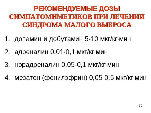 допамин и добутамин 5-10 мкг/кг мин допамин и добутамин 5-10 мкг/кг мин адреналин 0,01-0,1 мкг/кг мин норадреналин 0,05-0,1 мкг/кг мин мезатон (фенилэфрин) 0,05-0,5 мкг/кг мин