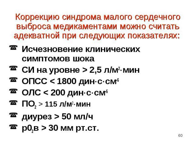 Исчезновение клинических симптомов шока Исчезновение клинических симптомов шока СИ на уровне > 2,5 л/м2 мин ОПСС < 1800 дин с см-5 ОЛС < 200 дин с см-5 ПО2 > 115 л/м2 мин диурез > 50 мл/ч р02в > 30 мм рт.ст.