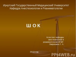 Ш О К Ассистент кафедры анестезиологии и реаниматологии ИГМУ Лаврешина Т. А. 201