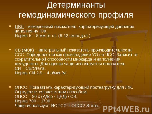 ЦВД – измеряемый показатель, характеризующий давление наполнения ПЖ. Норма 5 – 8 мм рт ст. (8-12 см.вод.ст.) ЦВД – измеряемый показатель, характеризующий давление наполнения ПЖ. Норма 5 – 8 мм рт ст. (8-12 см.вод.ст.) СВ (МОК) – интегральный показат…