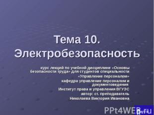 Тема 10. Электробезопасность курс лекций по учебной дисциплине «Основы безопасно