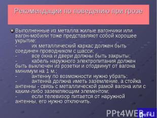 Рекомендации по поведению при грозе Выполненные из металла жилые вагончики или в