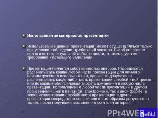 Использование материалов презентации Использование материалов презентации Исполь