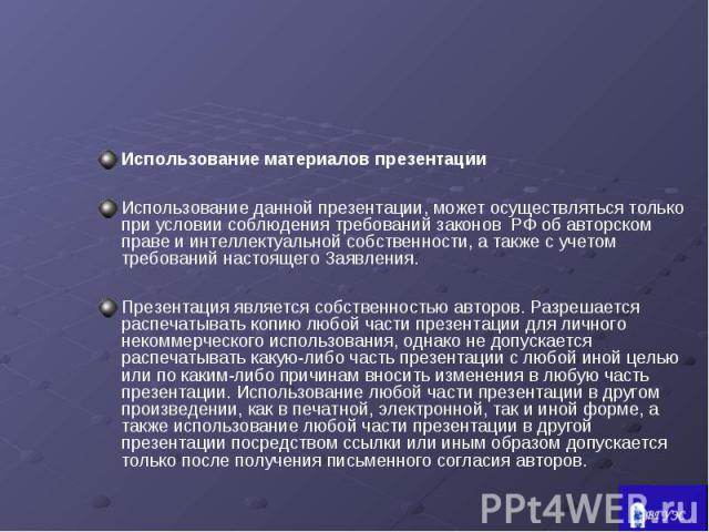 Использование материалов презентации Использование материалов презентации Использование данной презентации, может осуществляться только при условии соблюдения требований законов РФ об авторском праве и интеллектуальной собственности, а также с учето…