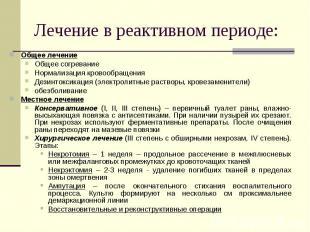 Общее лечение Общее лечение Общее согревание Нормализация кровообращения Дезинто