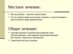 Метод выбора – ранняя некрэктомия. Метод выбора – ранняя некрэктомия. После некр