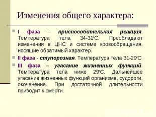 I фаза – приспособительная реакция. Температура тела 34-310С. Преобладают измене