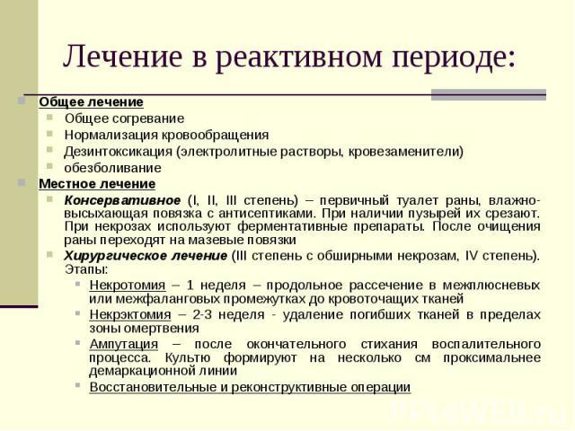 Общее лечение Общее лечение Общее согревание Нормализация кровообращения Дезинтоксикация (электролитные растворы, кровезаменители) обезболивание Местное лечение Консервативное (I, II, III степень) – первичный туалет раны, влажно-высыхающая повязка с…