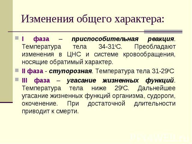 I фаза – приспособительная реакция. Температура тела 34-310С. Преобладают изменения в ЦНС и системе кровообращения, носящие обратимый характер. I фаза – приспособительная реакция. Температура тела 34-310С. Преобладают изменения в ЦНС и системе крово…