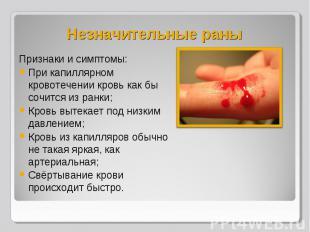 Признаки и симптомы: Признаки и симптомы: При капиллярном кровотечении кровь как
