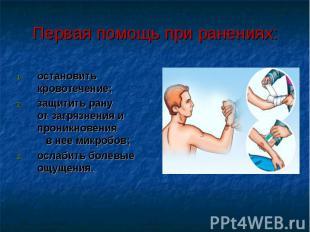 остановить кровотечение; остановить кровотечение; защитить рану от загрязнения и